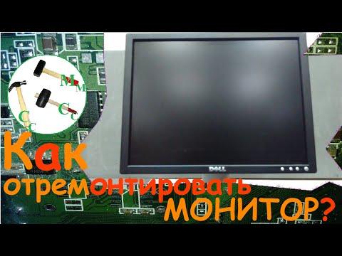 Ремонт блока питания монитора или как отремонтировать монитор своими руками