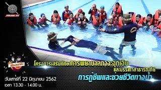 รายการ สน.เพื่อประชาชน : การกู้ชีพและช่วยชีวิตทางน้ำ  // 22 มิถุนายน 2562