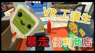 【虛擬實境】 VR 便利商店  《暴走工讀生》