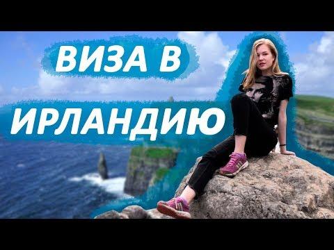 ВИЗА В ИРЛАНДИЮ | 7 фишек для самостоятельного оформления