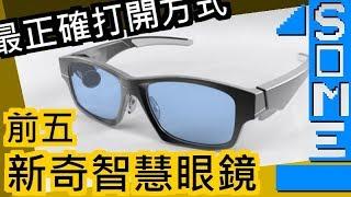 15#排名前五AR智慧眼鏡|募資平台|Kickstarter、嘖嘖zeczec