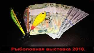 Выставка Охота и Рыболовство 2018.Минск.
