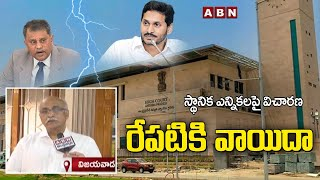 AP High Court on AP Local Elections | AP SEC Nimmagadda Ramesh Kumar Vs AP CM Jagan