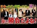 【海外の反応】海外「けっこう良い勝負だよね。」日本の皇室と英国の王室の違いに海外が興味津々!どっちが好き!?