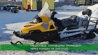 Мешканець Харківщини прорвався через кордон на снігоході