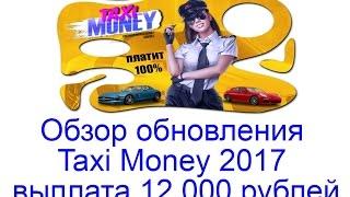 Обзор обновления Taxi Money 2017 и выплата 12 000 рублей