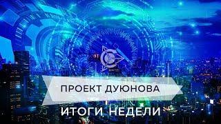 🌍 Дмитрий Дуюнов  Итоги недели с 24 12 по 29 12 2018 конец года