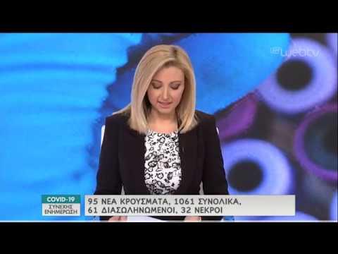 Ενημερωτική εκπομπή για COVID-19 | 28/03/2020 | ΕΡΤ