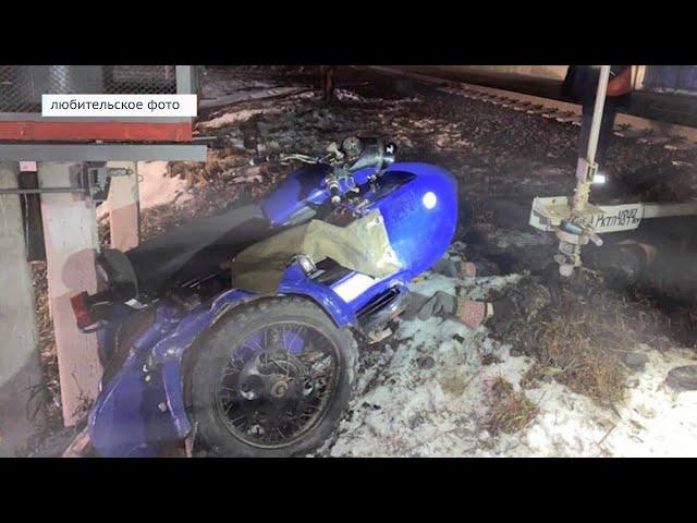 Поезд протаранил мотоциклиста