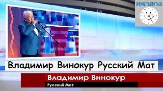 юморист Владимир Винокур  великий и могучий русский язык