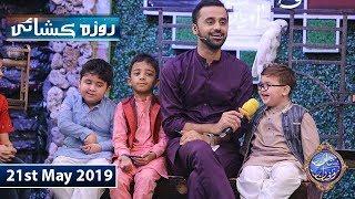 Shan e Iftar – Roza Kushai - (Kids Segment) - 21st May 2019