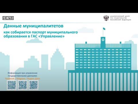 Путь муниципальных данных в федеральные государственные информационные системы