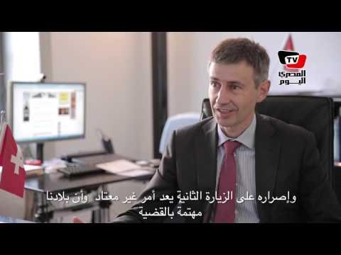 ماركوس عن زياره النائب العام السويسري لمصر: «أمر غير معتاد»