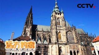 《远方的家》 20180508 一带一路(356)捷克 漫步古城布拉格 | CCTV中文国际