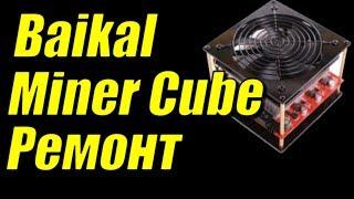 Простой ремонт ASIC Baikal Miner Cube
