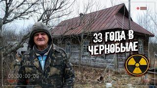 Дедушка прожил 33 года в Чернобыле. Что будет если жить в Чернобыльской Зоне?