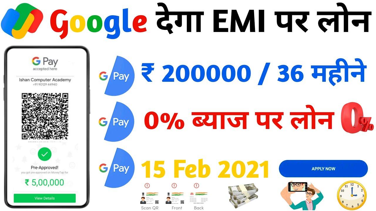 Google Pay Loan// Google Pay// Google 2021 thumbnail
