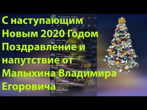 Малыхин В. Е.  Новогоднее поздравление  26/12/2019.