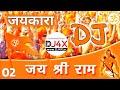 Jai Shri Ram Jaikara #02   Competition Dialogue Hard Bass DJ Remix Song