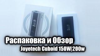 Батарейный мод Joyetech Cuboid: 150 Вт, Temp-SS316/TCR, OLED дисплей от компании Большая ярмарка - видео