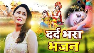 बहुत ही दर्द भरा भजन -Teri Yaad Mein Radha Rani - Sad Krishna Bhajan - Superhit Krishna Bhajan