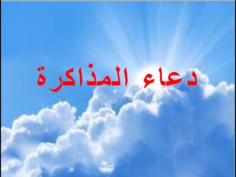 talb online طالب اون لاين دعاء المذاكرة ابراهيم فتحي