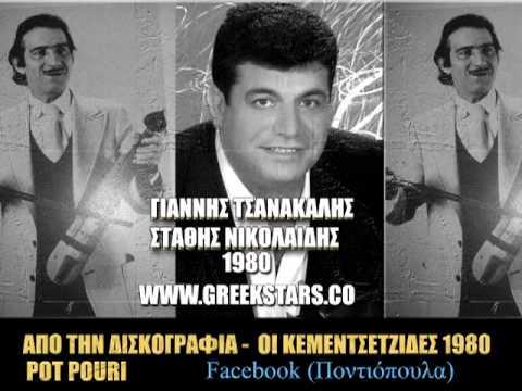 Στάθης Νικολαϊδης & Γιάννης Τσανάκαλης - (Βινύλιο Pot Pouri) 1978