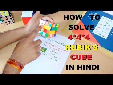 SOLVE 4X4 RUBIK'S CUBE JUST LIKE 3X3 RUBIK'S CUBE IN HINDI-Part 3