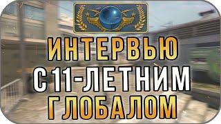 ИНТЕРВЬЮ С 11-ЛЕТНИМ ГЛОБАЛОМ CS GO