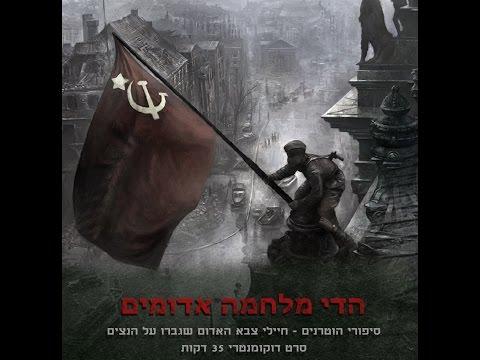 הדי מלחמה אדומים - סרט דוקומנטרי  Red echoes of war