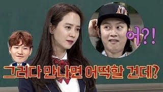 """'김종국(Kim Jong-kook)'을 향한 송지효(Song Ji-hyo)의 강한 부정☞ """"만나면 어떡할 건데?"""" 아는 형님(Knowing bros) 120회"""