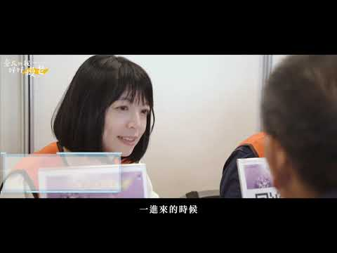 臺北與我好好慢老-就業博覽會篇