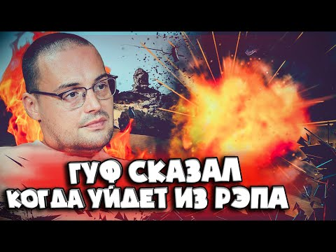 GUF УХОДИТ из РЭПА | BUMBLE BEEZY vs DRAGO | ТОНИ РАУТ #RapNews