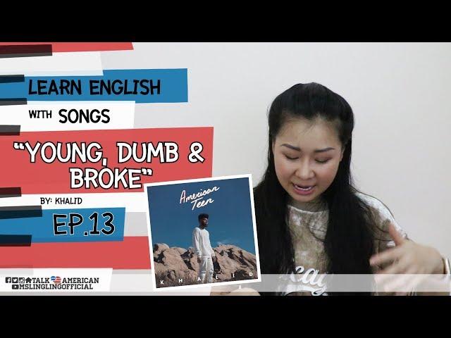 เรียนภาษาอังกฤษจากเพลง Young Dumb & Broke By Khalid [Ep.13]