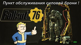 Fallout 76 Схема : Пункт обслуживания силовой брони.