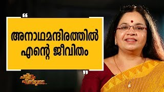 | Bhagyalakshmi 1 | Charithram Enniloode | Safari TV