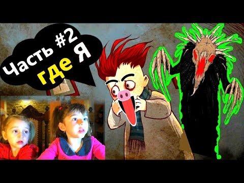 Тук-тук-тук [Knock Knock] Прохождение игры с детьми. Часть #2