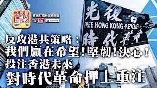【1.17 時事分析!】 第一節:【反攻港共政權! 時代革命要有信心!】反攻港共策略:我們贏在希望! 堅韌! 決心! 投注香港未來,對時代革命押上重注! | 升旗易得道 2020年1月17日