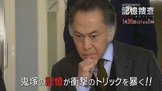 mqdefault - 【金曜8時のドラマ】記憶捜査~新宿東署事件ファイル~ 第2話