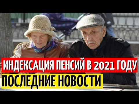 Индексация пенсий в 2021 году, последние новости