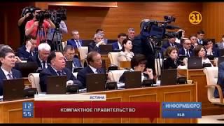 В Казахстане заработает «компактное правительство»