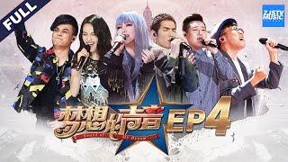 [ FULL ] Sound of My Dream EP.4 20161125 /ZhejiangTV HD/