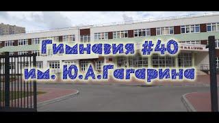 Гимназия №40 им. Ю.А.Гагарина - Калининград