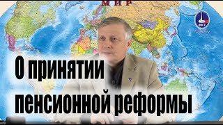 Валерий Пякин. О принятии пенсионной реформы. (Россия онлайн)
