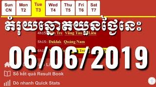 លទ្ធផលឆ្នោតខ្មែរ khmer lottery 1:00 ម៉ោង 19/06