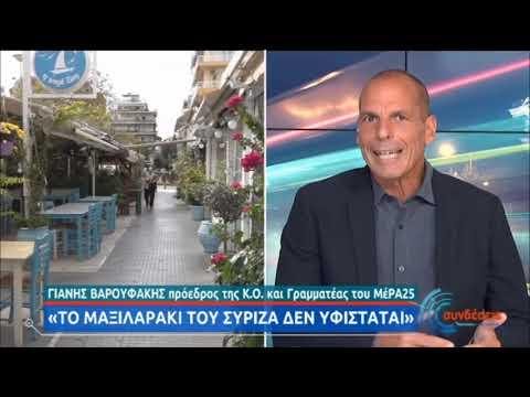 Γ.Βαρουφάκης | Ο Γραμματέας του ΜΕΡΑ25 στην ΕΡΤ | 04/11/2020 | ΕΡΤ