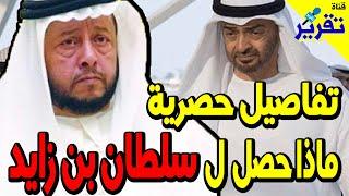 تفاصيل جديدة هذا ما حصل ل سلطان بن زايد