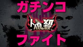 【人狼殺】荒らし多重人格者とバトル!