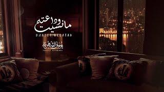 مانسيت وداعته (عود) - يوسف الشهري | 2020 تحميل MP3