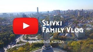 Родина Мать Киев. Украина глазами переселенцев.